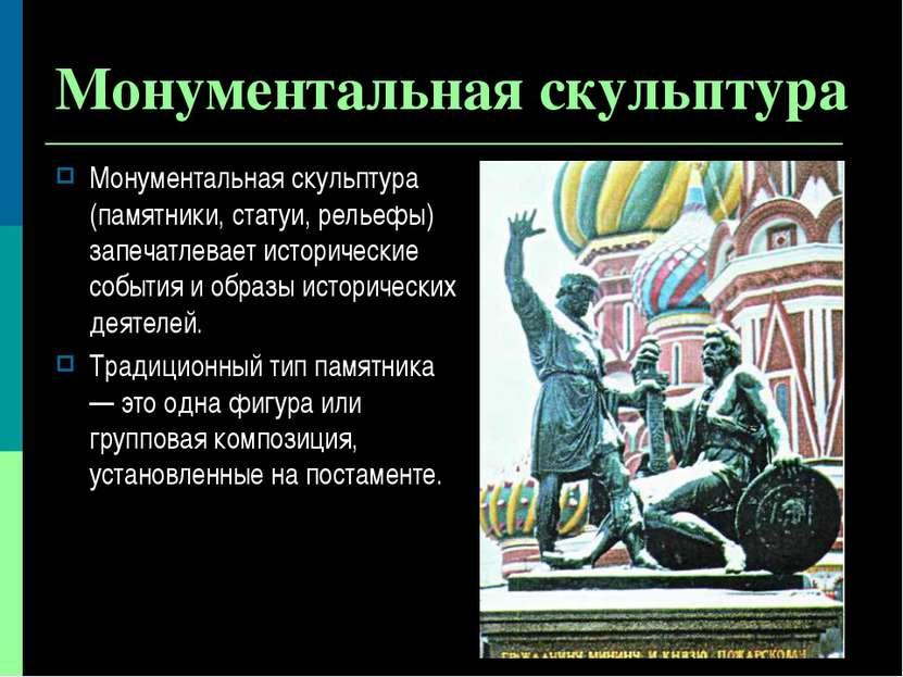 Монументальная скульптура Монументальная скульптура (памятники, статуи, релье...