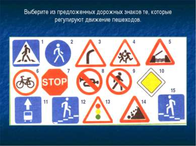 12 1 2 3 4 5 9 10 8 7 6 11 12 13 14 15 Выберите из предложенных дорожных знак...