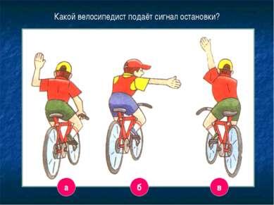 14 а в б Какой велосипедист подаёт сигнал остановки?
