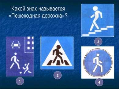 21 Какой знак называется «Пешеходная дорожка»? 4 3 2 1