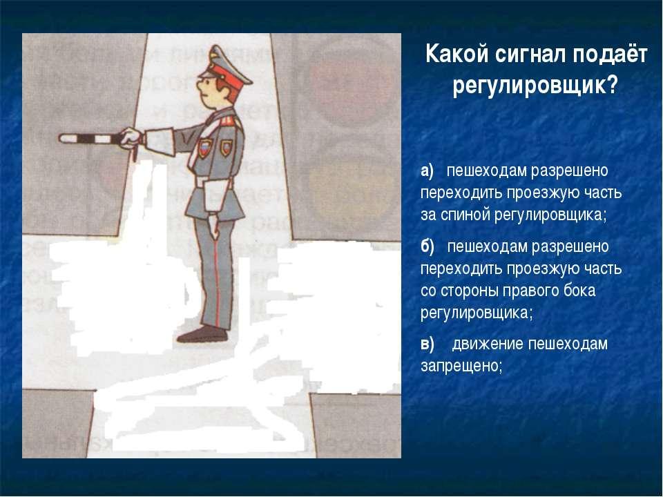 13 Какой сигнал подаёт регулировщик? а) пешеходам разрешено переходить проезж...