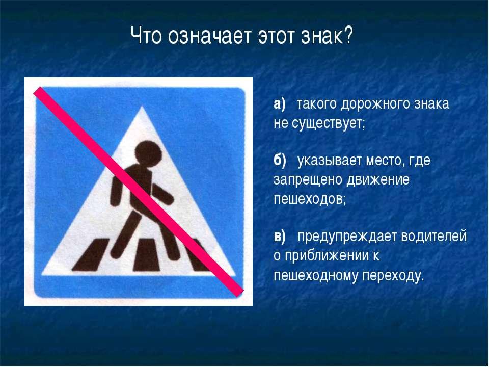 19 Что означает этот знак? а) такого дорожного знака не существует; б) указыв...