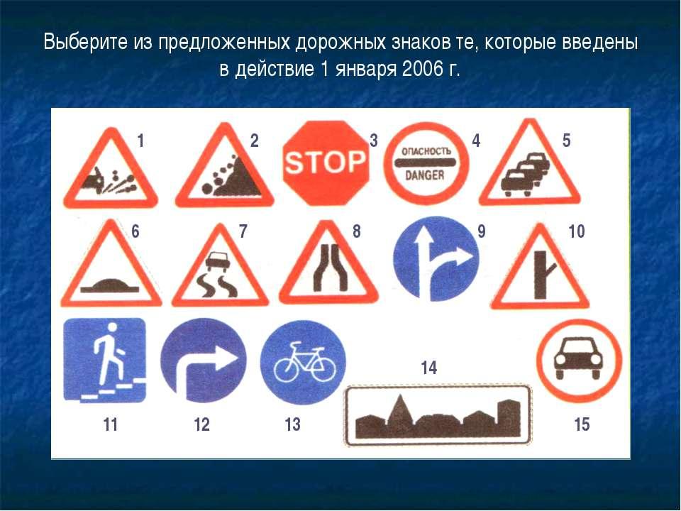 4 Выберите из предложенных дорожных знаков те, которые введены в действие 1 я...