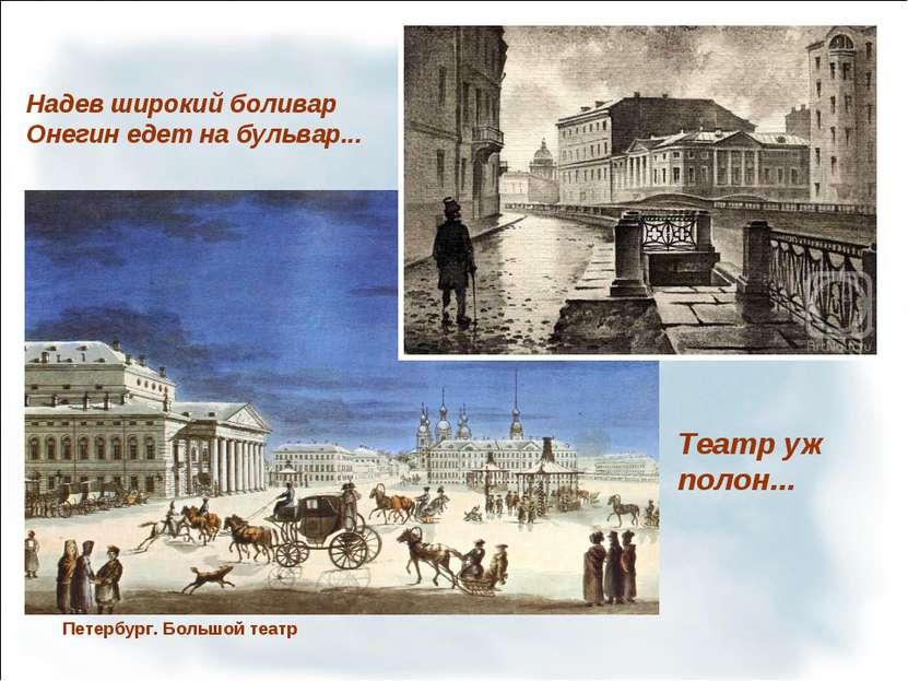 Надев широкий боливар Онегин едет на бульвар... Театр уж полон... Петербург. ...