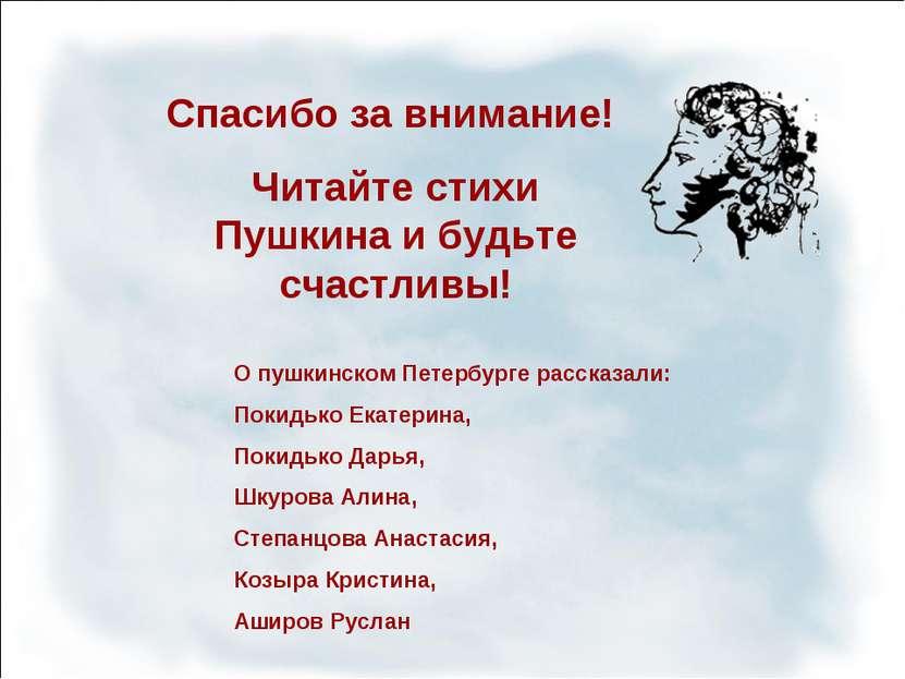 Спасибо за внимание! Читайте стихи Пушкина и будьте счастливы! О пушкинском П...