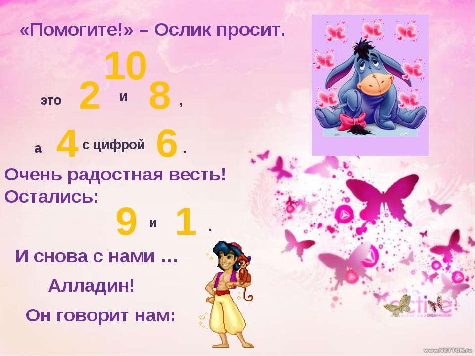 «Помогите!» – Ослик просит. 2 и 8 , а 4 с цифрой 6 Очень радостная весть! Ост...
