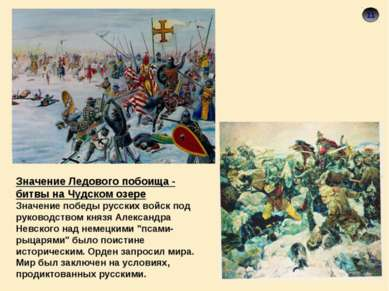 11 13 11 Значение Ледового побоища - битвы на Чудском озере Значение победы р...