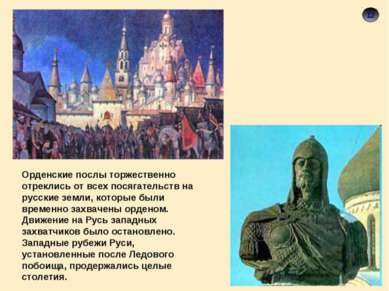 15 12 Орденские послы торжественно отреклись от всех посягательств на русские...