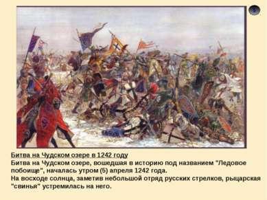5 5 Битва на Чудском озере в 1242 году Битва на Чудском озере, вошедшая в ист...