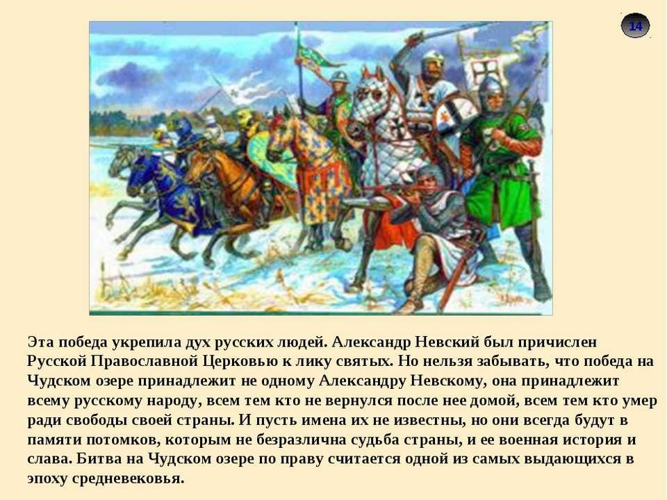 Эта победа укрепила дух русских людей. Александр Невский был причислен Русско...