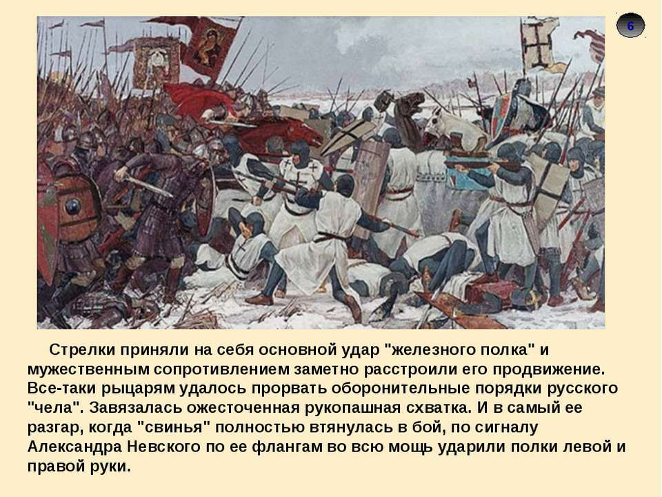 """6 Стрелки приняли на себя основной удар """"железного полка"""" и мужественным сопр..."""