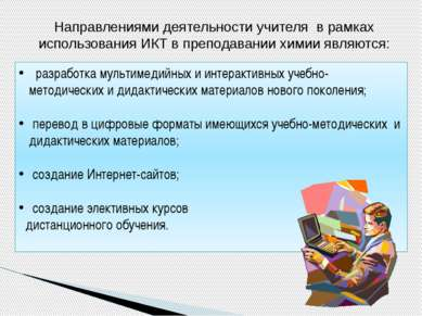 Направлениями деятельности учителя в рамках использования ИКТ в преподавании...