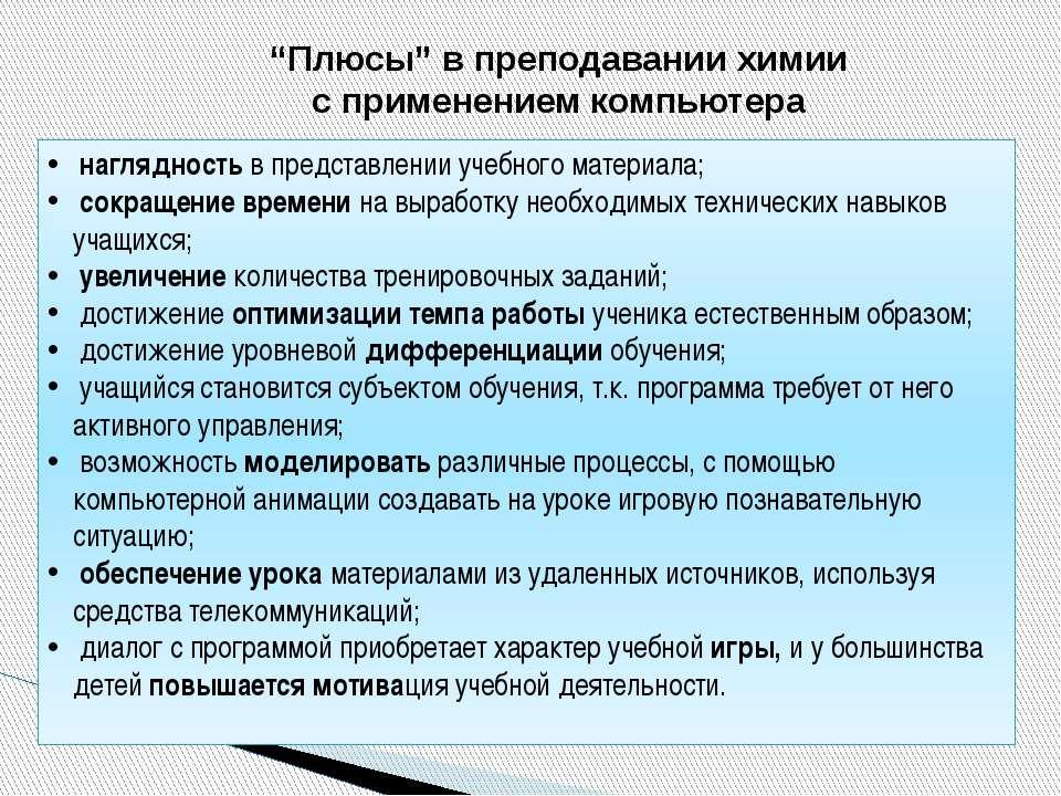 """""""Плюсы"""" в преподавании химии с применением компьютера наглядность в представл..."""