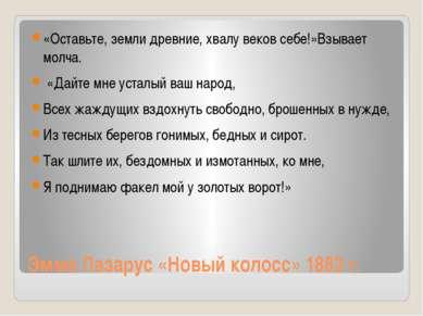Эмма Лазарус «Новый колосс» 1883 г. «Оставьте, земли древние, хвалу веков себ...