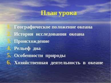 План урока Географическое положение океана История исследования океана Происх...