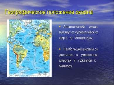 Географическое положение океана Атлантический океан вытянут от субарктических...