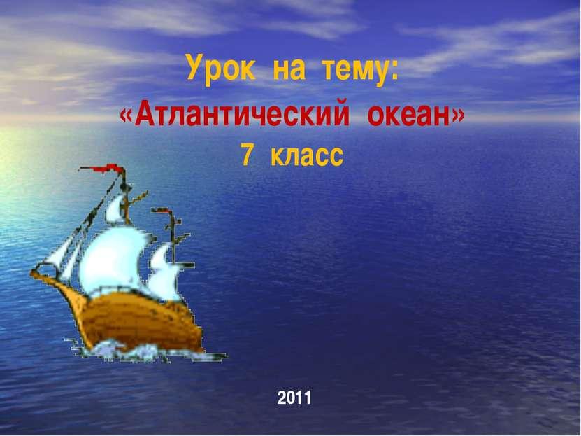 Урок на тему: «Атлантический океан» 7 класс 2011