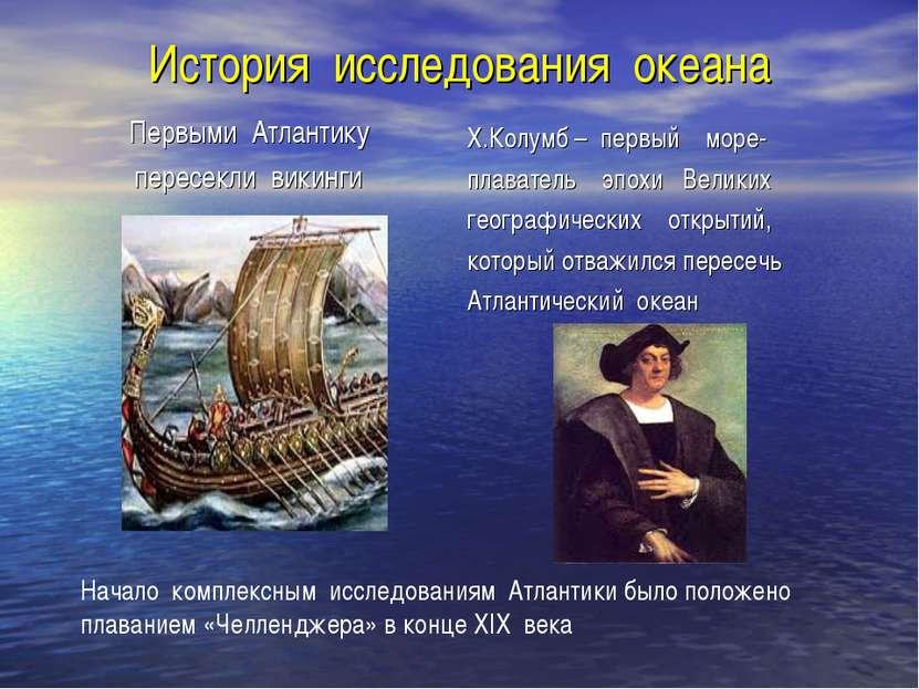 История исследования океана Первыми Атлантику пересекли викинги Х.Колумб – пе...