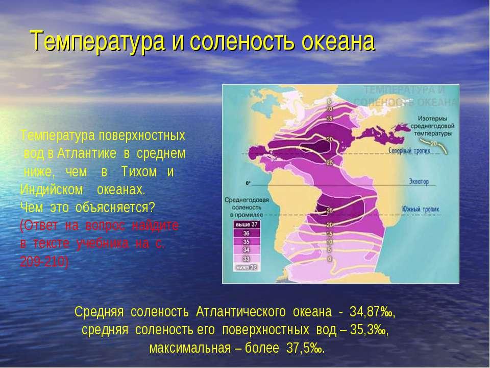 Температура и соленость океана Средняя соленость Атлантического океана - 34,8...