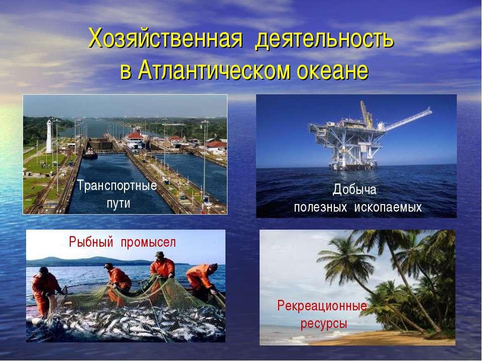 Хозяйственная деятельность в Атлантическом океане Транспортные пути Рыбный пр...