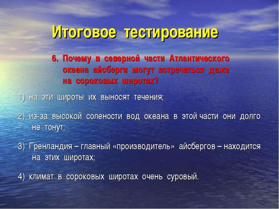 Итоговое тестирование 6. Почему в северной части Атлантического океана айсбер...