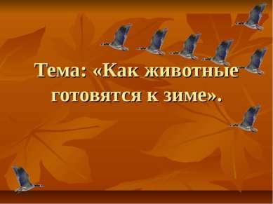 Тема: «Как животные готовятся к зиме».