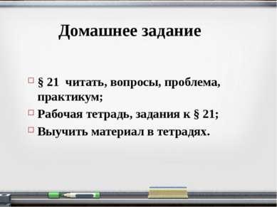 Домашнее задание § 21 читать, вопросы, проблема, практикум; Рабочая тетрадь, ...