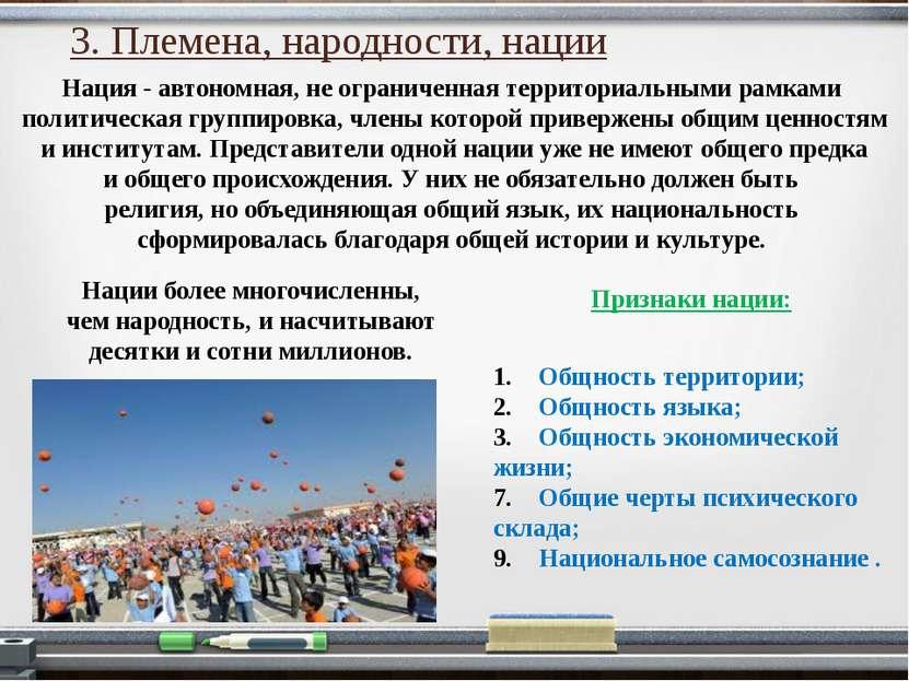 3. Племена, народности, нации Нация - автономная, не ограниченная территориал...