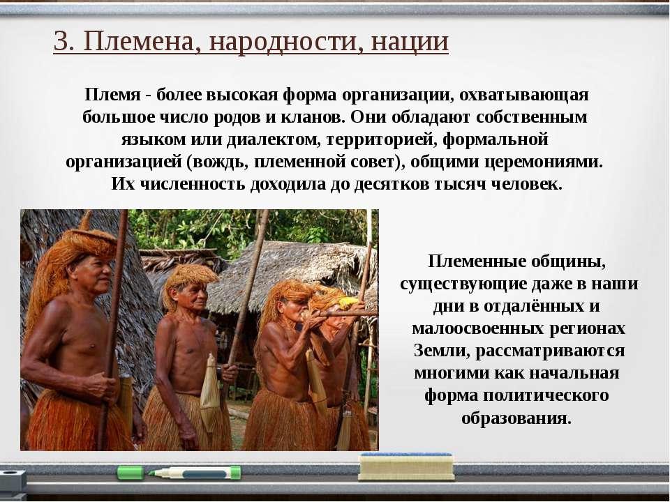 3. Племена, народности, нации Племя - более высокая форма организации, охваты...