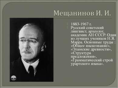 1883-1967 г. Русский советский лингвист, археолог, академик АН СССР. Один из ...