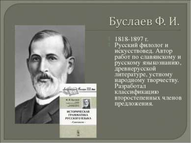 1818-1897 г. Русский филолог и искусствовед. Автор работ по славянскому и рус...