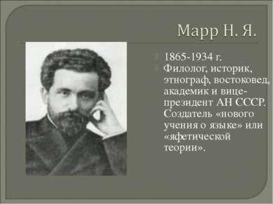1865-1934 г. Филолог, историк, этнограф, востоковед, академик и вице-президен...