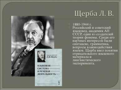 1880-1944 г. Российский и советский языковед, академик АН СССР, один из созда...