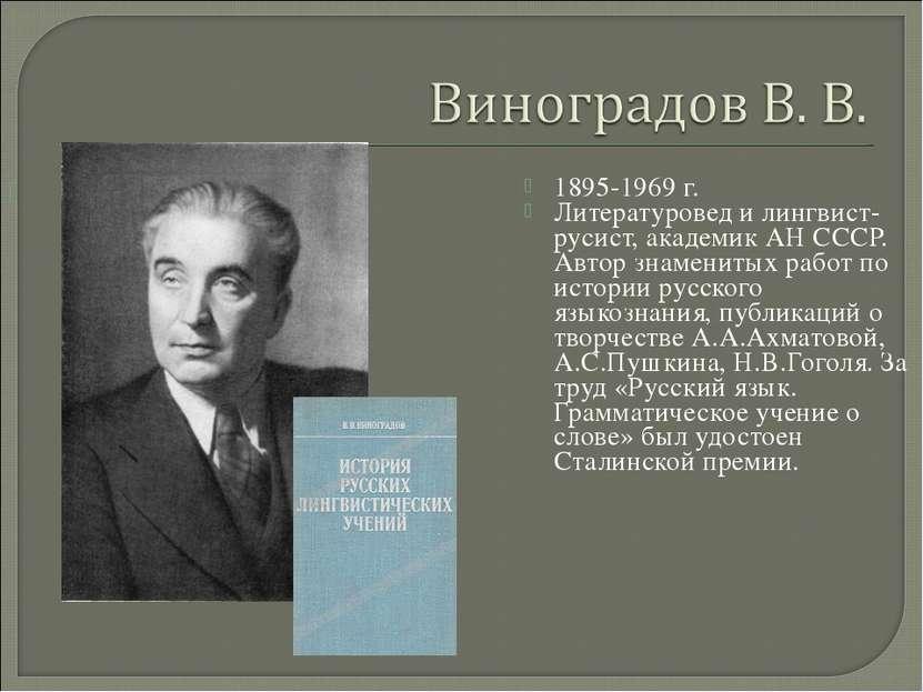 1895-1969 г. Литературовед и лингвист-русист, академик АН СССР. Автор знамени...
