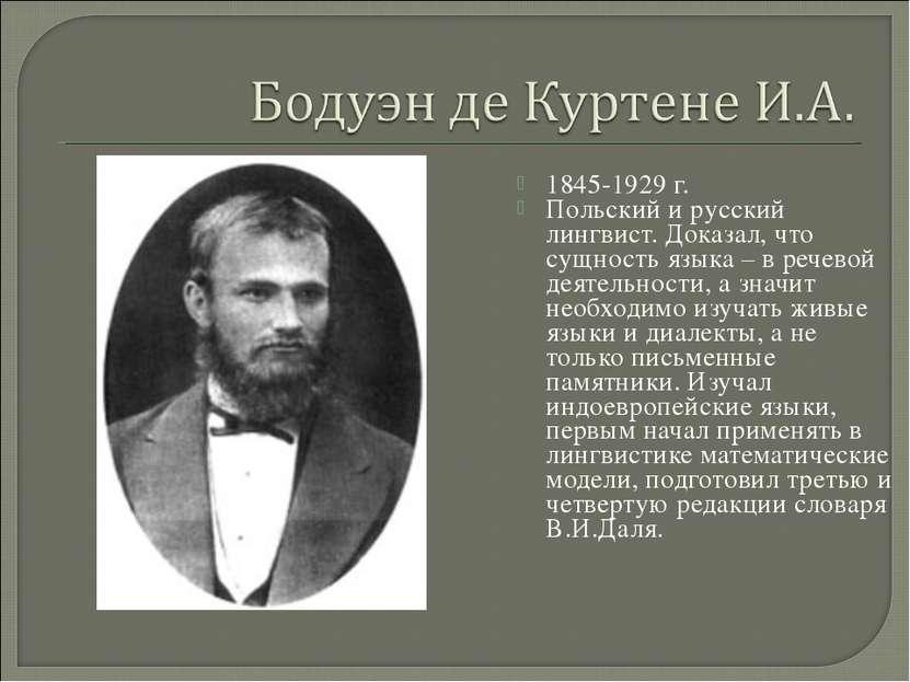 1845-1929 г. Польский и русский лингвист. Доказал, что сущность языка – в реч...