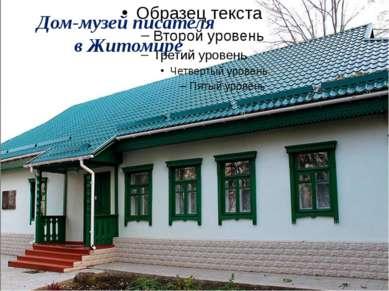 Дом-музей писателя в Житомире