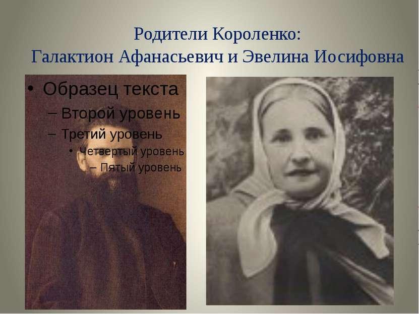 Родители Короленко: Галактион Афанасьевич и Эвелина Иосифовна