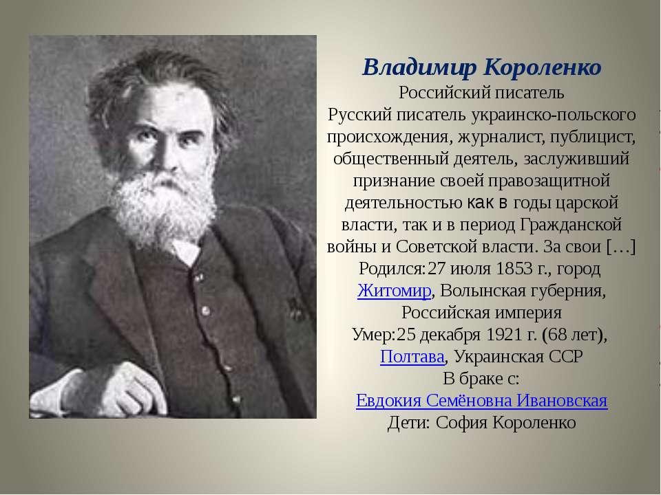 Владимир Короленко Российский писатель Русский писатель украинско-польского п...