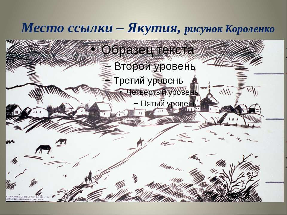Место ссылки – Якутия, рисунок Короленко