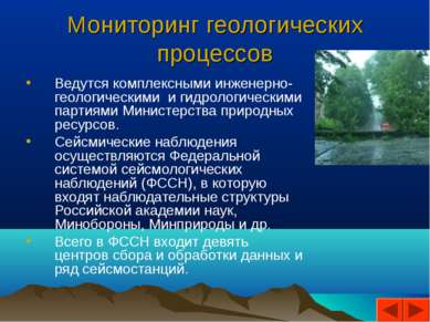 Мониторинг геологических процессов Ведутся комплексными инженерно-геологическ...