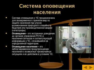Система оповещения населения Система оповещения о ЧС предназначена для своевр...