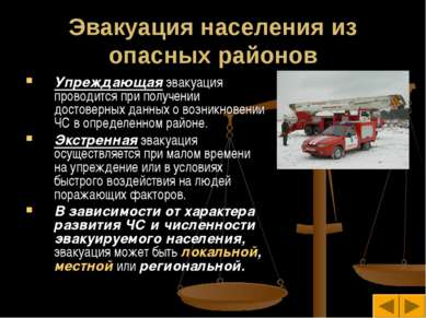 Эвакуация населения из опасных районов Упреждающая эвакуация проводится при п...