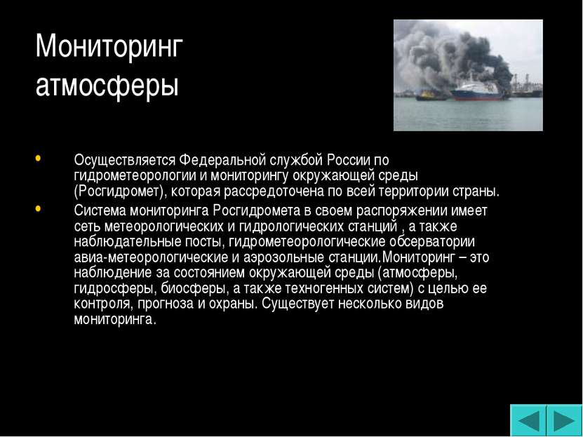 Мониторинг атмосферы Осуществляется Федеральной службой России по гидрометеор...
