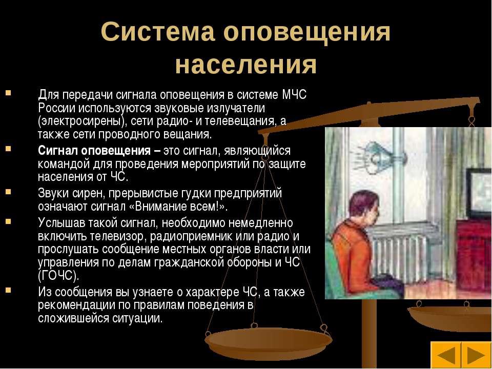 Система оповещения населения Для передачи сигнала оповещения в системе МЧС Ро...