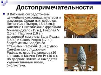 Достопримечательности В Ватикане сосредоточены ценнейшие сокровища культуры и...