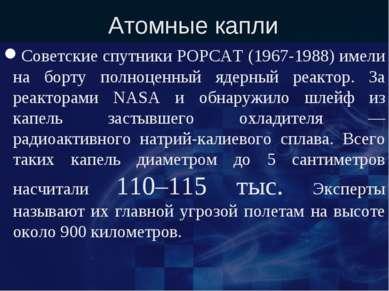 Атомные капли Советские спутники РОРСАТ (1967-1988) имели на борту полноценны...
