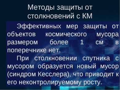 Методы защиты от столкновений с КМ Эффективных мер защиты от объектов космиче...