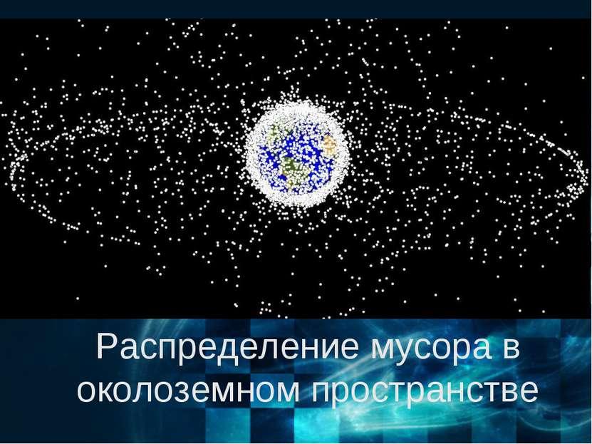 Распределение мусора в околоземном пространстве