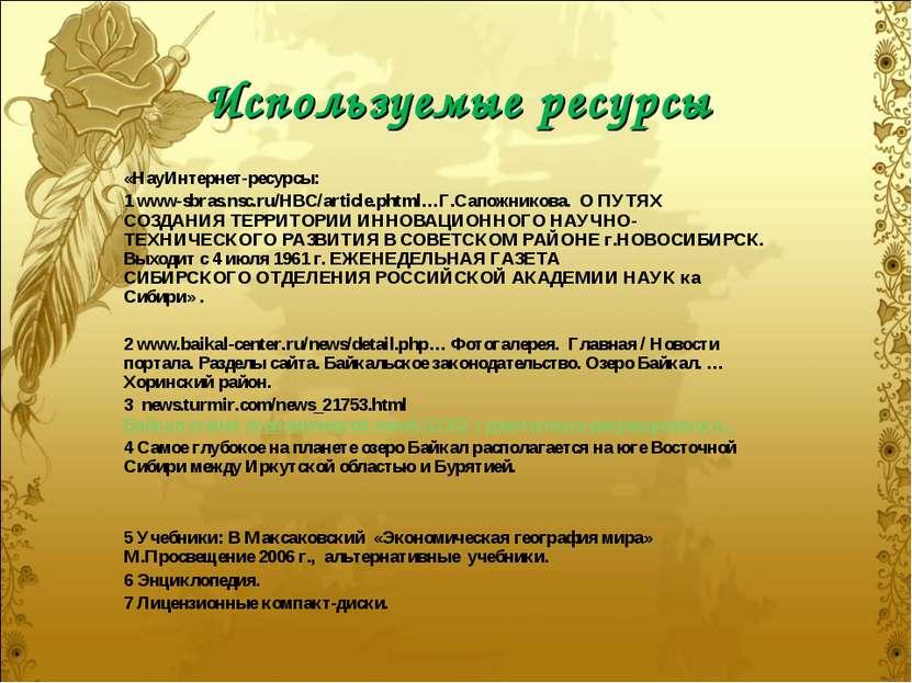 Используемые ресурсы «НауИнтернет-ресурсы: 1 www-sbras.nsc.ru/HBC/article.pht...