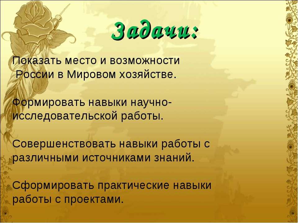 Задачи: Показать место и возможности России в Мировом хозяйстве. Формировать ...